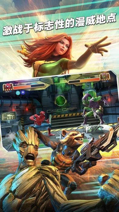 漫威超级争霸战官方正版手游安卓最新版截图3