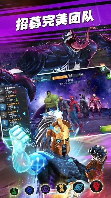 漫威超级争霸战官方正版手游安卓最新版截图4
