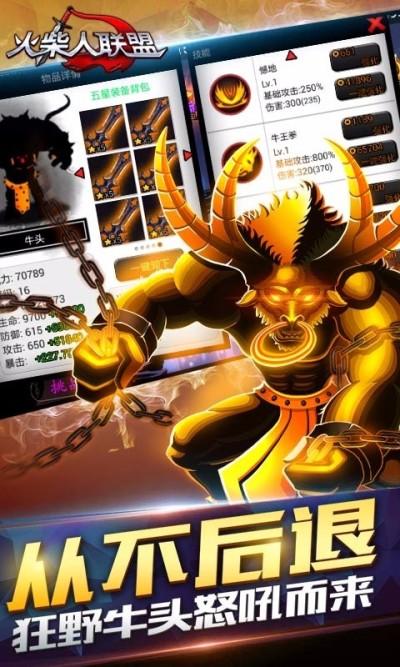 火柴人联盟安卓官方免费版手游下载截图1
