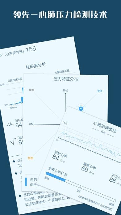 心潮减压官方app安卓最新版v4.3.6截图0