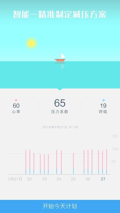 心潮减压官方app安卓最新版v4.3.6截图2