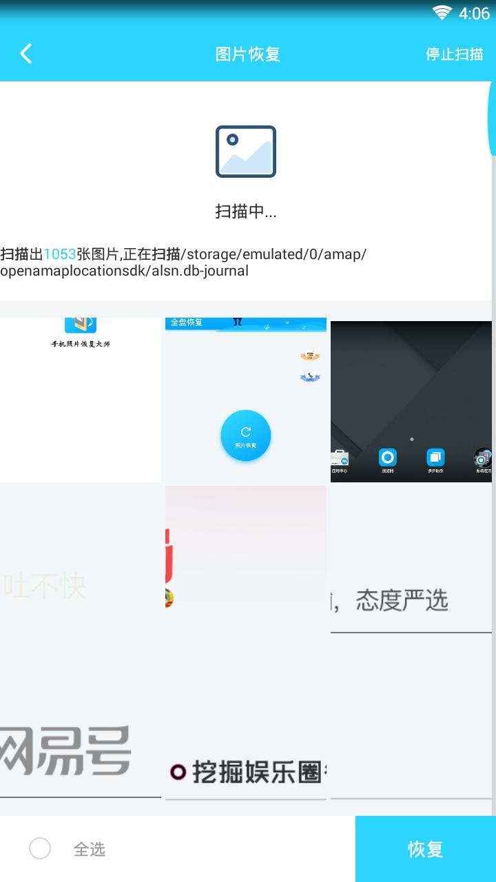 照片恢复大师安卓版v2.1.0截图2