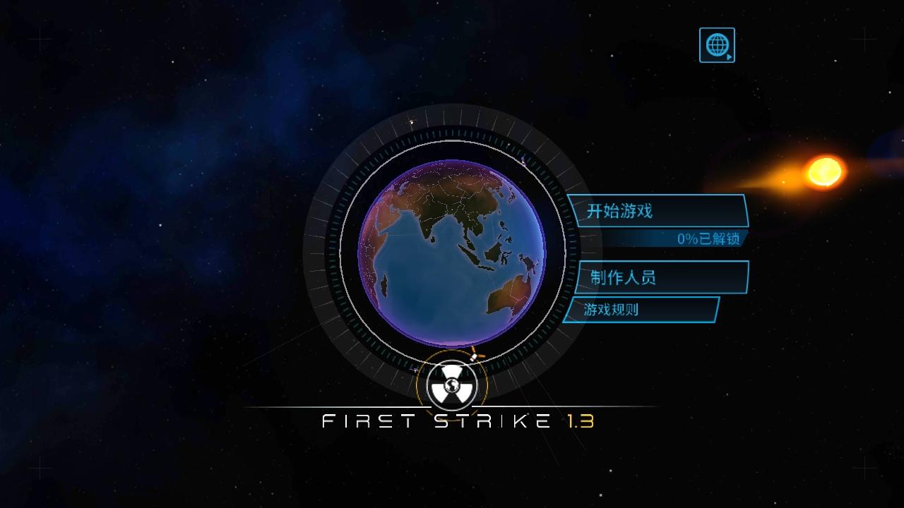 先发制人安卓官方最新版手游下载v2.0.0截图2