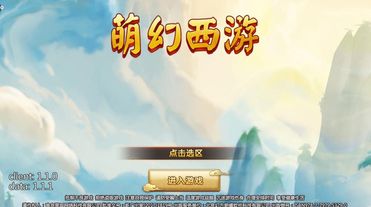 萌幻西游官方手游安卓最新版v1.0截图0