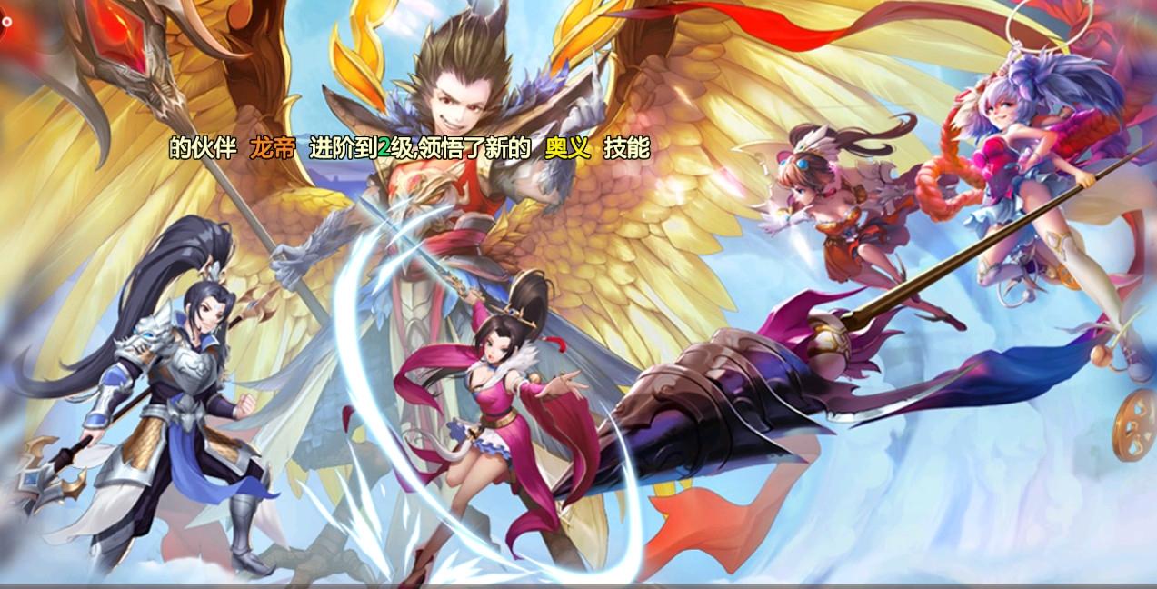 萌幻西游官方手游安卓最新版v1.0截图4