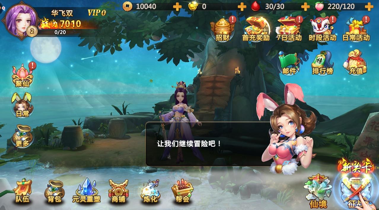 萌幻西游官方手游安卓最新版v1.0截图5