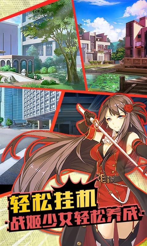 战姬少女安卓官方正版手游最新下载v3.3.6截图1