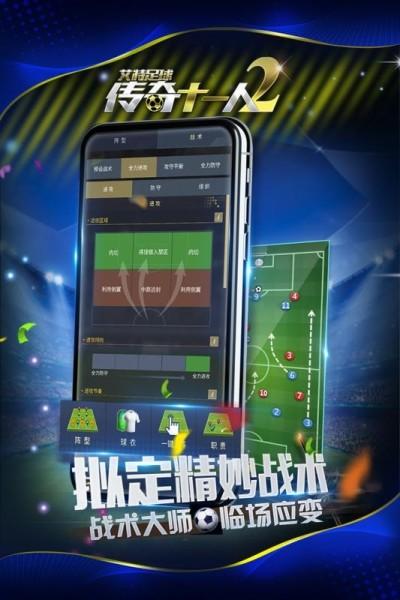 艾特足球官方手游安卓最新版截图2