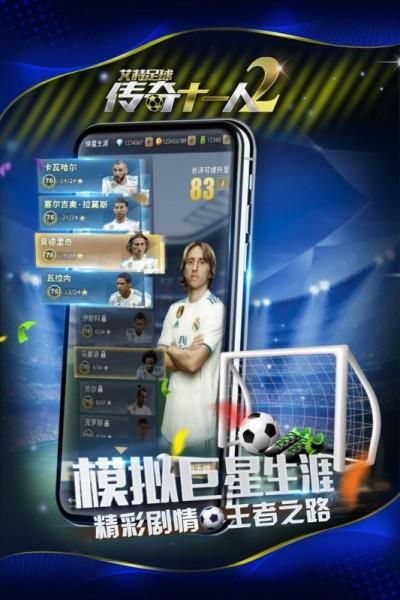艾特足球官方手游安卓最新版截图3