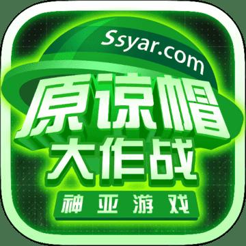 原谅帽大作战安卓官方最新版手游下v0.22.10251