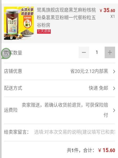羊毛省钱网购优惠券app安卓最新版