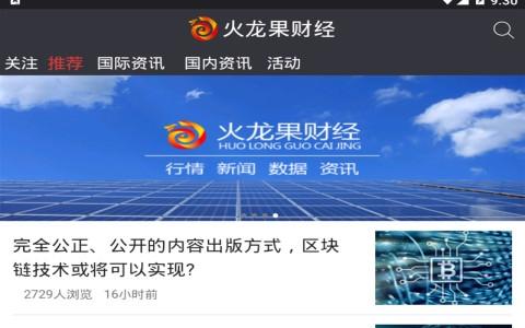 火龙果财经安卓官方最新版手机软件下载