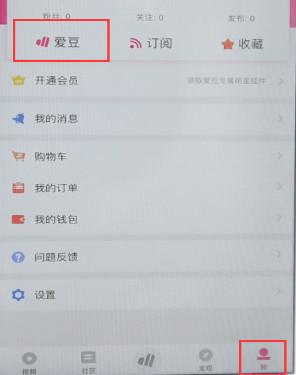 爱豆app官方安卓最新版