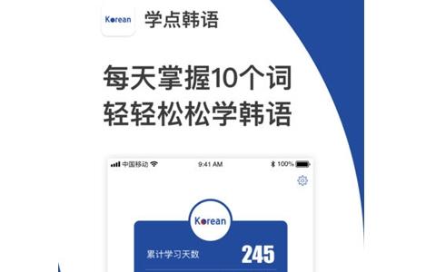学点韩语零基础教你学韩语app手机免费版