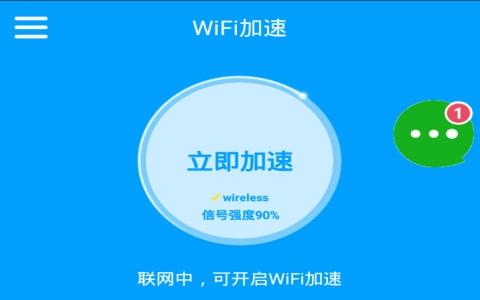 wifi上网加速器安卓最新版手机软件下载
