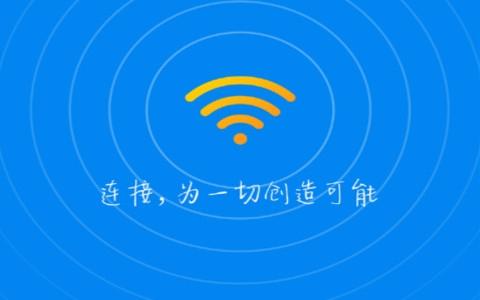 WiFi密码神器安卓官方最新版手机软件下载