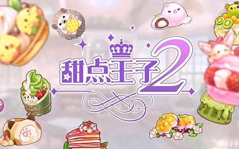 甜点王子2官方手游安卓测试版