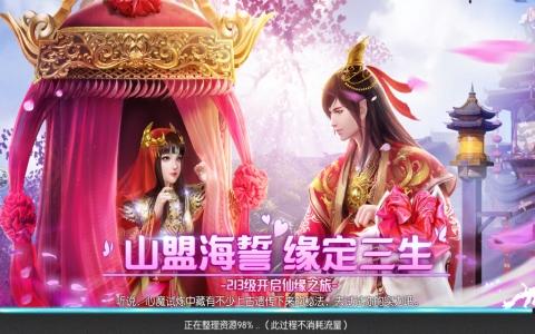青云仙域安卓官方最新正版手游下载