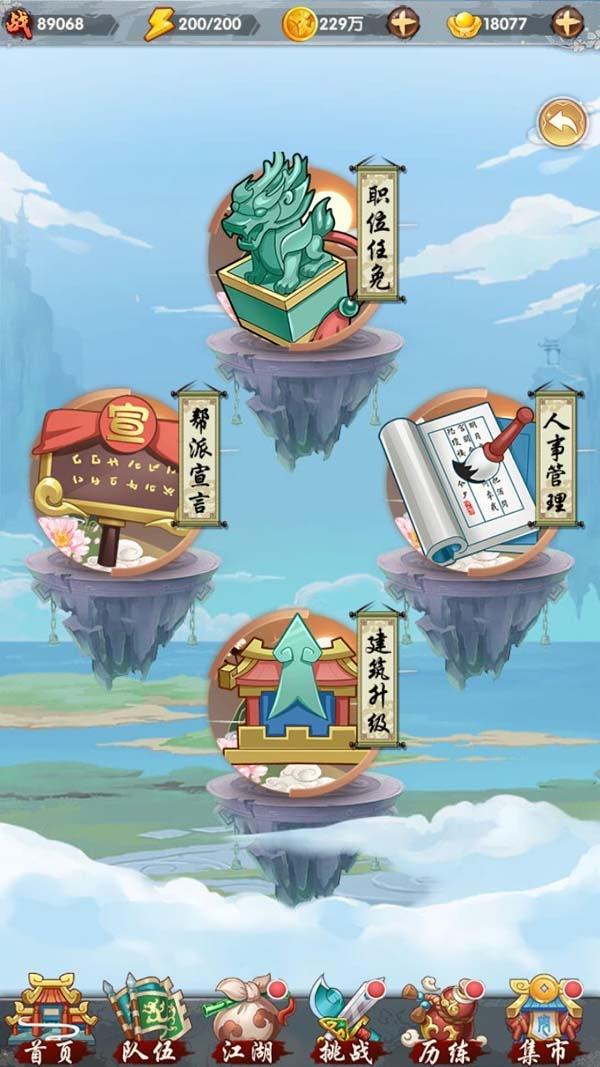 赤影江湖官方正版手游安卓最新版