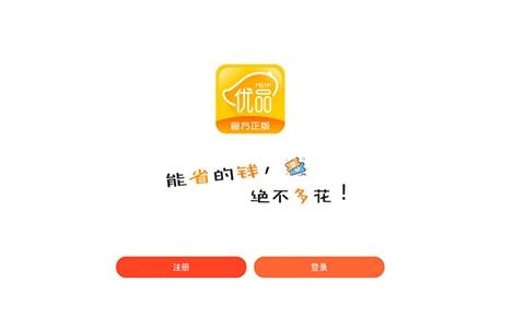 芒果优品优惠券app安卓版