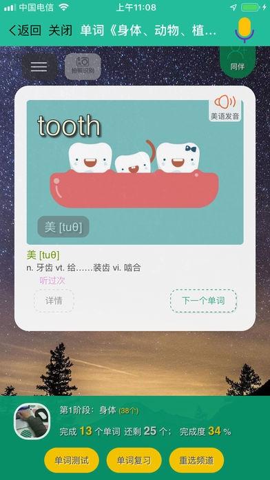 秀哈英语app手机免费下载v1.2.3截图2