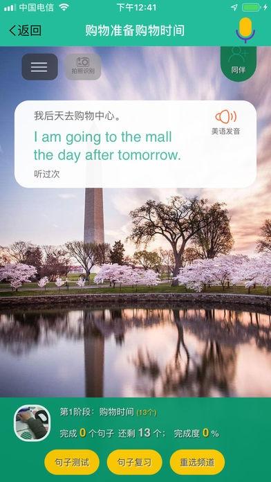 秀哈英语app手机免费下载v1.2.3截图3