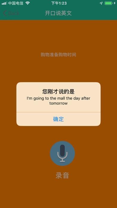 秀哈英语app手机免费下载v1.2.3截图4