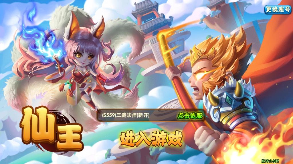 仙王卓官方最新正版手游下载v2.1截图0