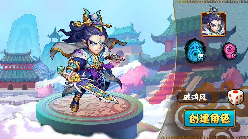 仙王卓官方最新正版手游下载v2.1截图1