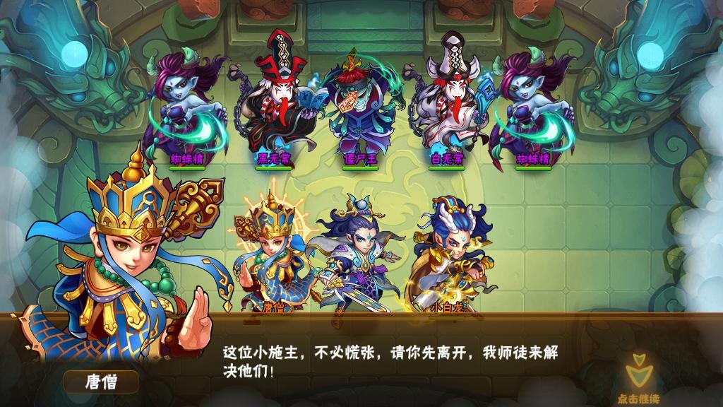 仙王卓官方最新正版手游下载v2.1截图2