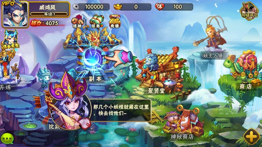 仙王卓官方最新正版手游下载v2.1截图3