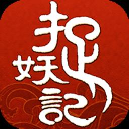 捉妖记安卓官方最新正版手游下载v1.0.1