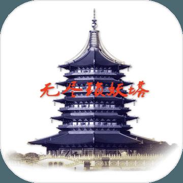 无尽锁妖塔安卓官方最新正版手游下载v1.0