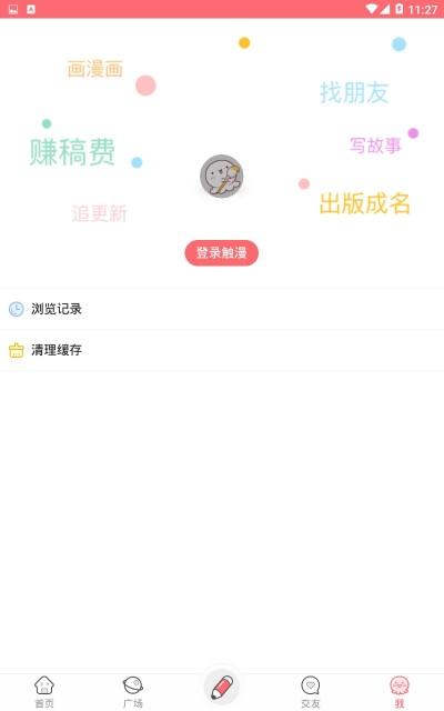 触漫安卓官方版手机软件下载截图4