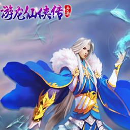 游龙仙侠传h5手游安卓手机最新版v1v1.0
