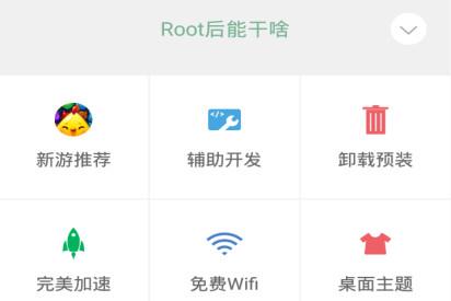 root软件工具app