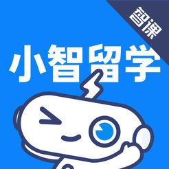小智留学app手机版免费下载v2.27.0