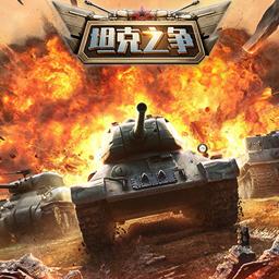 坦克之争手游官网安卓最新版v2.0