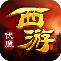 西游伏魔安卓官方最新正版手游下载v1.0