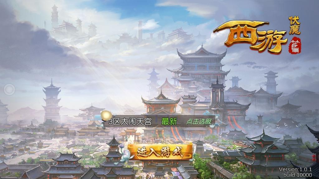 西游伏魔安卓官方最新正版手游下载v1.0截图1