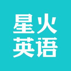 星火英语app官方安卓版最新下载v3.2.7