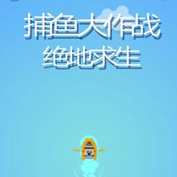 绝地求生捕鱼大作战安卓版最新下载v1.0.0