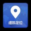 虚拟定位app免费版v4.1.0