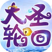 大圣轮回苹果官方最新公测版手游下载v1.0