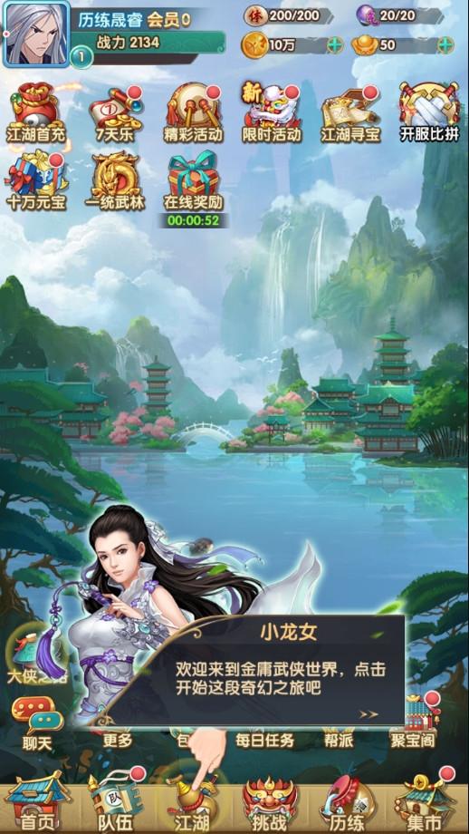 赤影江湖官方正版手游安卓最新版v1.0截图3