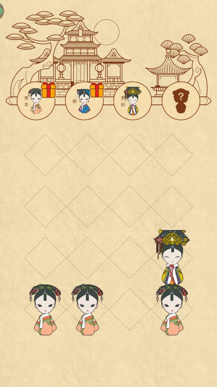 清宫q传最新版手游下载v3.2截图4