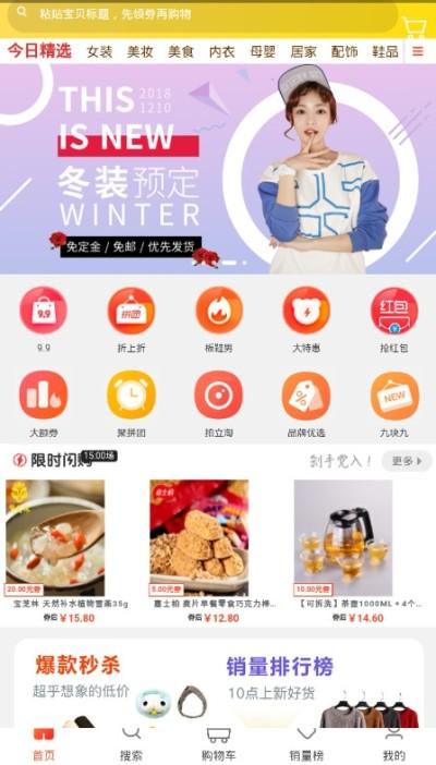 芒果优品优惠券app安卓版免费下载截图0