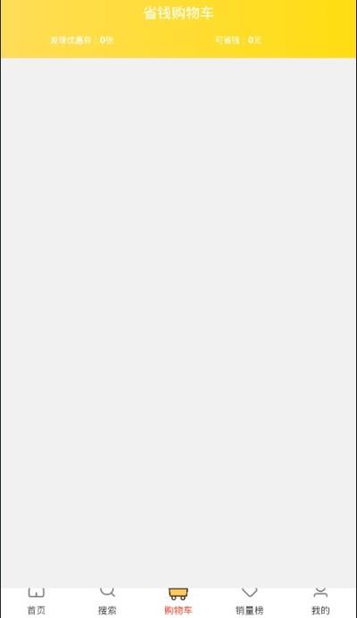芒果优品优惠券app安卓版免费下载截图2