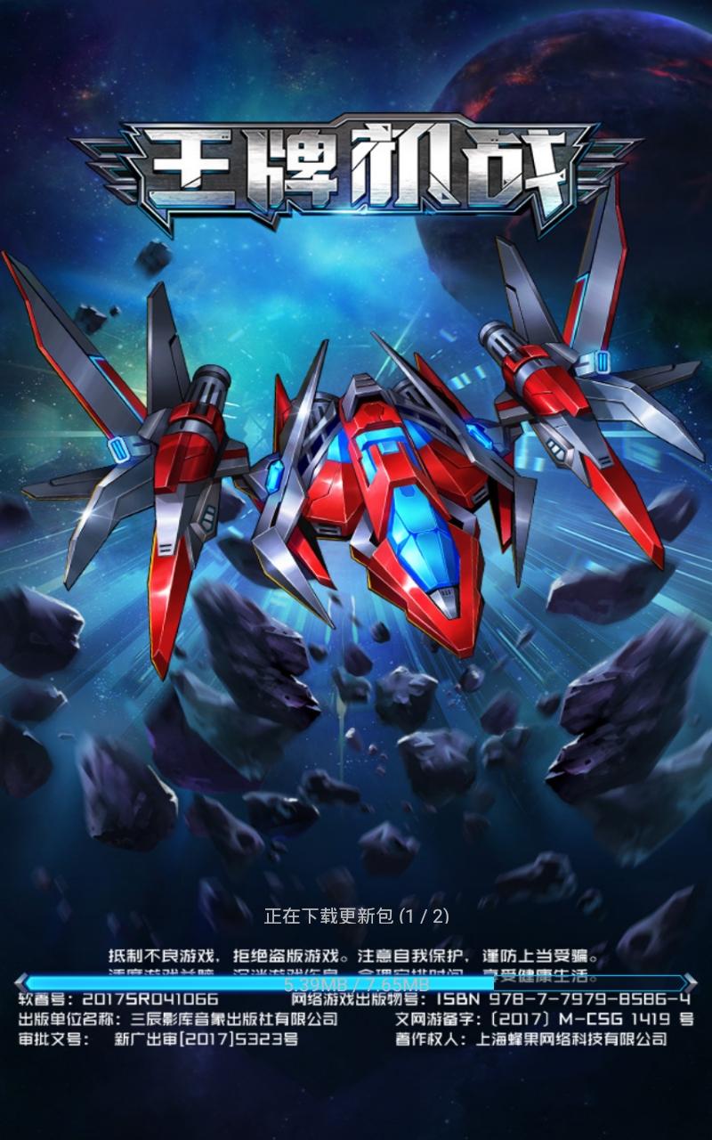 王牌机战安卓官方最新版手游下载v2.2.6截图0