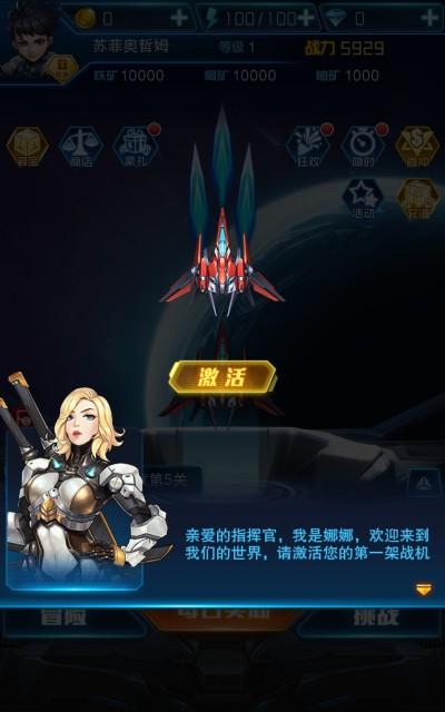 王牌机战安卓官方最新版手游下载截图2